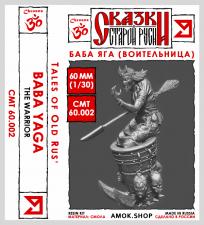 Baba Yaga (The Warrior)